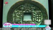 清代符号钱,嘉庆通宝价值高,每枚价值人民币2000左右
