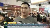 0001.中国网络电视台-[第一时间]中国咖啡消费市场规模已达700亿 年增长15%_CCTV节目官网-CCTV-2_央视网()