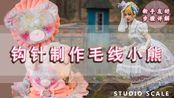 【手作教程】如何用毛线制作一只软妹风小熊~lolita手作娘万用小物分享(重制)