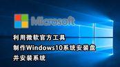 【超详细】从零开始 教你利用官方工具安装Windows10