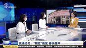 春天醒来 上海:重新审视小店模式 从单打独斗到街区联合体