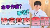 【自译中字】k4カンパニー 2nd#6 HANDEAD ANTHEM设定草案剪辑