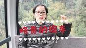 国庆四川九寨沟开放啦 边上黄龙也好玩 好贵120元缆车值得坐吗?