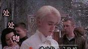 【HP/德拉科·马尔福】为少爷打call 斯莱特林的小公主,马尔福的铂金小少爷。(上一个视频修改错字,增加了一段)