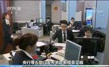 [朝闻天下]央行等五部门发布资管新规意见稿