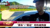 """交通安全大整治:""""黑车""""+""""假证"""" 司机被拘留"""