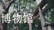 2020年1月东京最新潮流探店之旅 — 第三篇 — 一个假的休闲之旅,明治神宫博物馆 &代官山