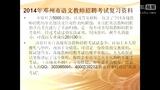 2014年河南省邓州市英语教师招聘考试试题复习资料历年真题