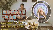 戶外美食 庭院裡的享受-烤海螺