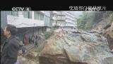 [中国新闻]四川万源:强降雨致山体滑坡 国道210中断