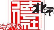 20190601 和张老师zyl杨老师yjl在石家庄过儿童节系列之要不要放过这个曹操(捉放曹)