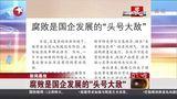 """新闻晨报:腐败是国企发展的""""头号大敌""""[看东方]"""