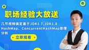 160分钟搞定基于JDK1.7,JDK1.8 HashMap、ConcurrentHashMap实现原理及源码分析