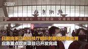 【浙江】浙江研发新冠病毒抗体快速检测试剂盒 最快只需2分钟