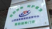 山西省疾控中心:已停用长春长生狂犬病疫苗