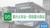 【公交POV】No.7 嘉兴公交95路(嘉兴火车站-高铁嘉兴南站)全程前方展望