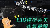 AE 3D插件 Element E3D自带的模型材质不显示或丢失空白恢复链接教程