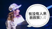 G.E.M.鄧紫棋演唱会上与苍蝇大战五百回合