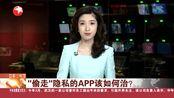 上海:售卖上亿条隐私信息 一违法电商网站被端