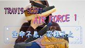 曾经有过原价入手Travis Scott AJ4的机会可是我没有珍惜,如今只能加价来双Air Force 1~