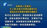 [河南新闻联播]河南省人民政府关于推进国内贸易流通现代化建设法治化营商环境的实施意见
