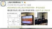 张杰入职上海大学电影学院,却因学历太低被网友吐槽