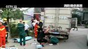 [新闻直播间]河北保定 摩托司机卷入货车车底 抬车救人