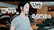 【自制中字 韩艺瑟】韩国顶级女明星休假的日子都在干什么?| 自我管理+美甲+健身运动