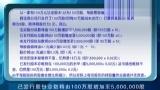 广发港股微课堂第5集:合股,拆细,红股,更改每手买卖单位
