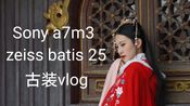 【不染】【古风vlog】Sony a7m3+batis 25 HLG【承德避暑山庄】【明制古装】初冬古装MV