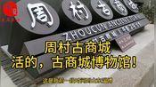 山东淄博周村古商城:中国活着的,博物馆建筑群!(仿古建筑寺庙设计)