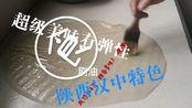 美味凉皮制作 传统做法 汉中特色