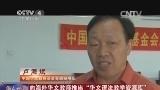 """[华人世界]中国:向海外华文教师推出""""华文语法教学资源库"""""""