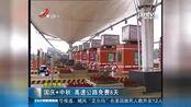 江西: 国庆 中秋 高速公路免费8天