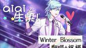 【美风蓝3.1生快】翻唱Winter Blossom +生日祝福