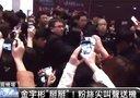 【2014.03.16】金宇彬掰掰!粉絲尖叫聲送機 -udn tv