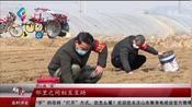 济宁:主动服务解决问题,确保重点工程复工|新闻早敲门 0225