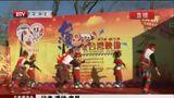 """[北京您早]地坛庙会再现""""台湾映像"""""""