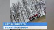 三车连撞!吉林乾安交通事故已致11死5伤