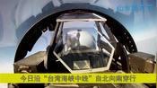 台媒:解放军飞机连续绕台后美3架军机罕见现身台海空域