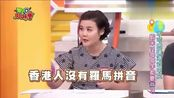 台湾综艺:香港人从小学中文竟没有拼音,全靠死记硬背
