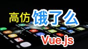 【前端】Vue.js超级干货高仿饿了么外卖App开发全程视频(附源码)