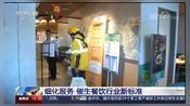 CCTV-13新闻丨无人配送成趋势,餐饮业全面复工不远了