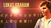 【那些音乐人背后的故事】EP.2从丹麦红到全世界!?史上最狂灵魂乐团!!Lukas Graham!! | Siang Music Studio