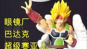 【模道】(48)超级赛亚人!巴达克 万代眼镜厂龙珠景品 手办 孙悟空父亲 组立式景品