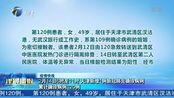 2月14日6时至11时 天津新增1例新冠肺炎确诊病例 累计确诊病例120例
