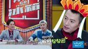 【拜托了冰箱】王嘉尔神问题问懵陈晓 笑点合集(2)
