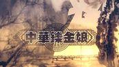 【UTAU翻调】中华铄金娘【安可】【原PV附】