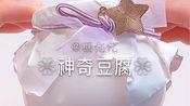 【tudouslime】神奇糖化的神奇豆腐 贼好玩!!!
