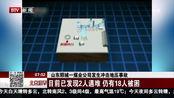 山东郓城一煤业公司发生冲击地压事故:目前已发现2人遇难 仍有18人被困